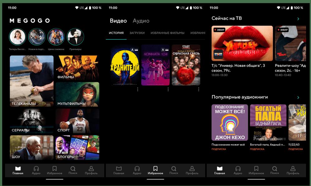 Приложение для просмотра фильмов на Андроид MEGOGO