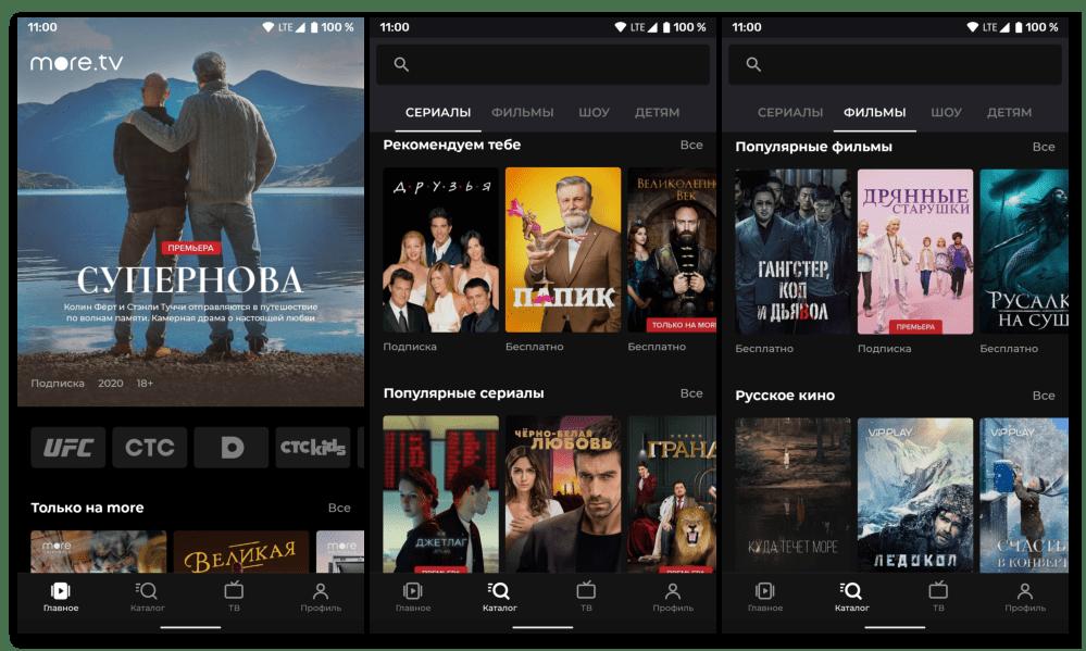 Приложение для просмотра фильмов на Андроид more.tv