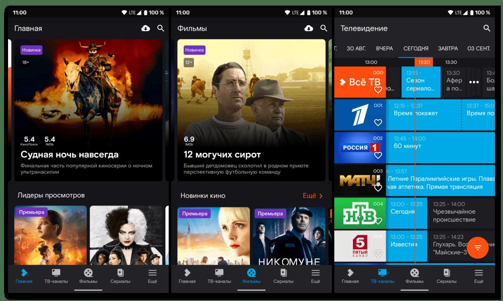 Приложение для просмотра фильмов на Андроид Wink