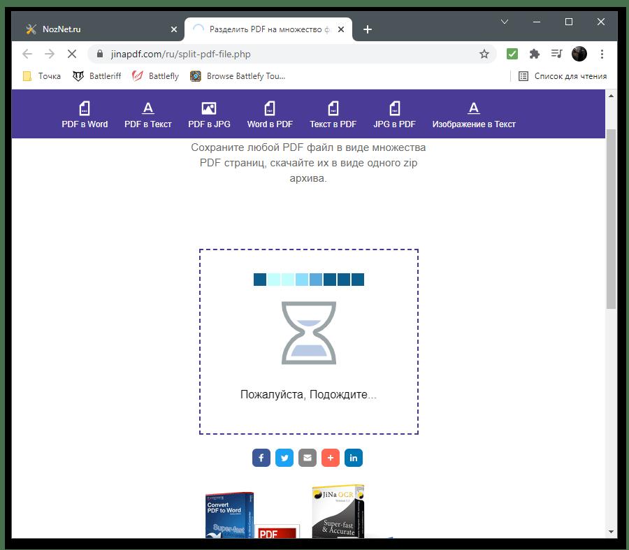 Процесс обработки для разделения PDF-файла через онлайн-сервис JinaPDF