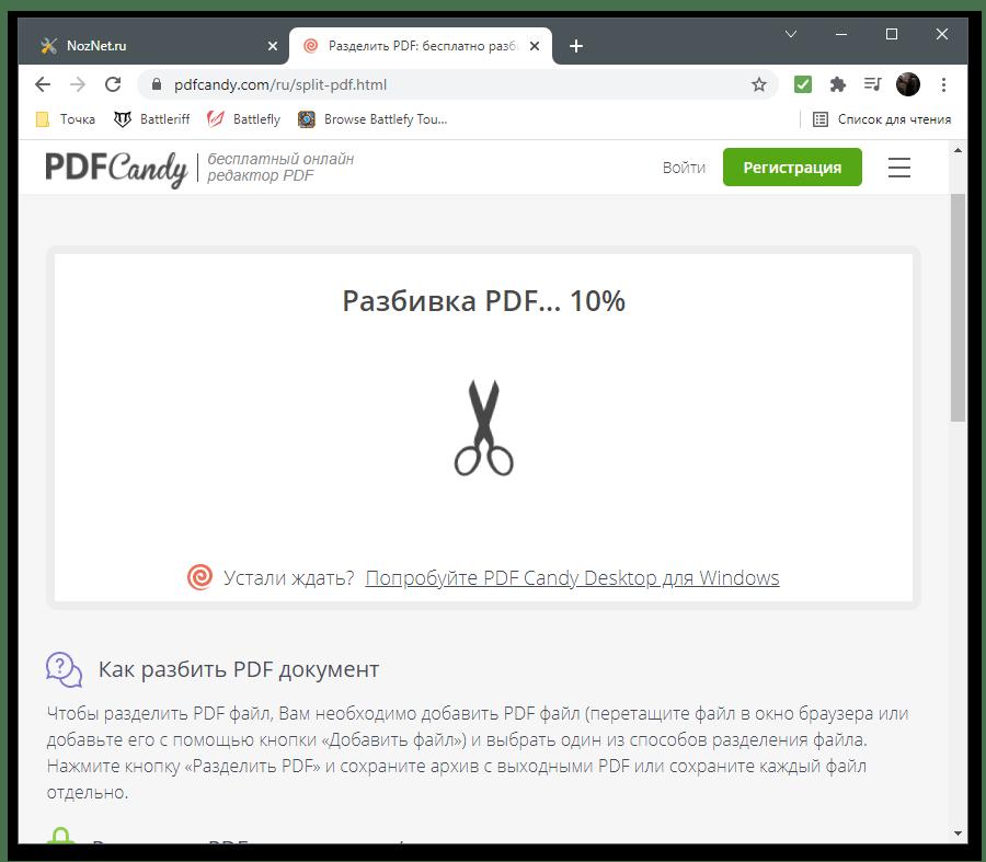 Процесс обработки для разделения PDF-файла через онлайн-сервис PDF Candy