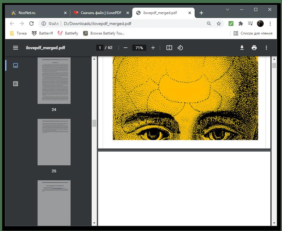Просмотр документа для объединения PDF-файлов через онлайн-сервис iLovePDF