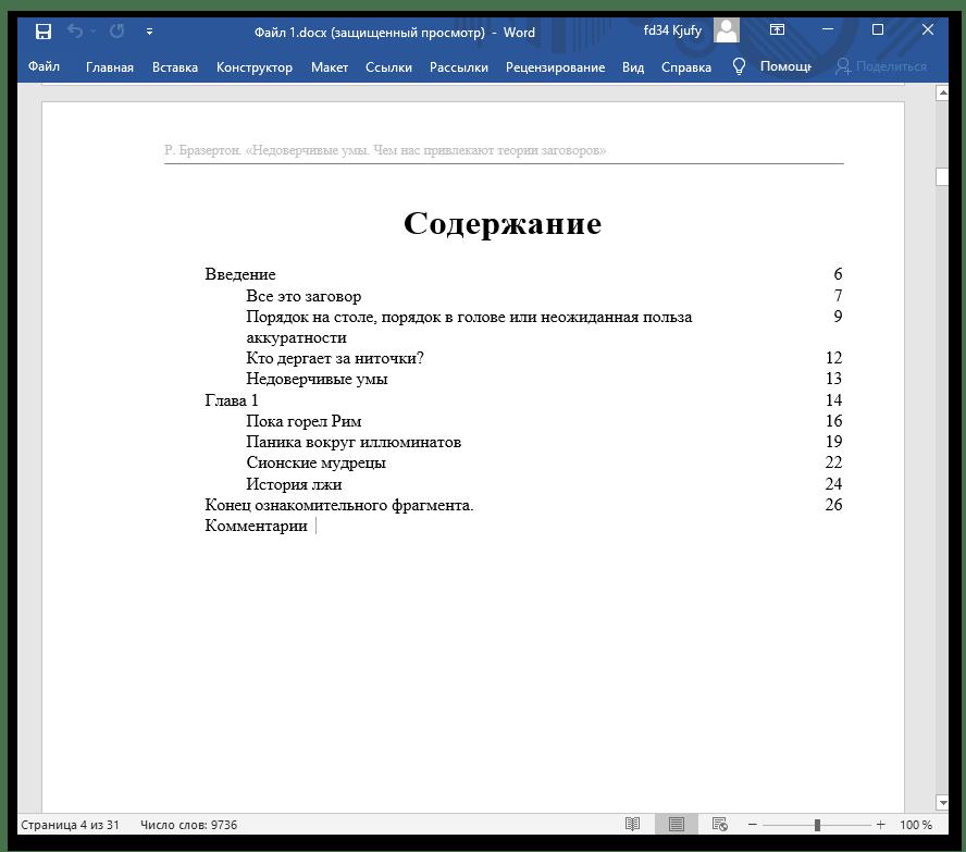 Просмотр файла для конвертирования PDF в Word через онлайн-сервис FreePDFconvert