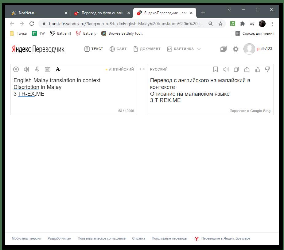 Просмотр перевода на вкладке для перевода с английского на русский по фото через онлайн-сервис Яндекс.Переводчик