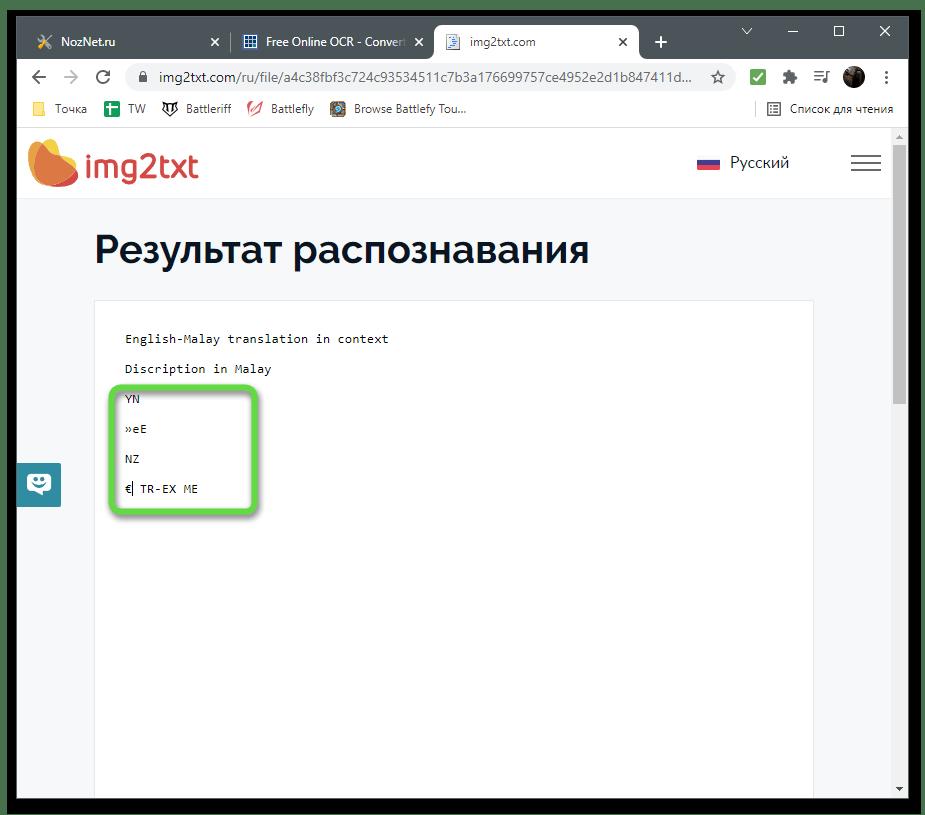Просмотр результата для перевода с английского на русский по фото через онлайн-сервис IMG2TXT