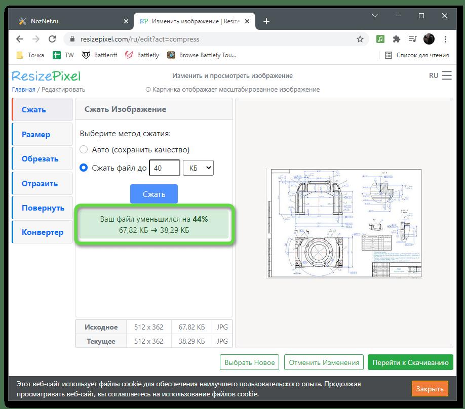 Просмотр результата изменения размера для сжатия изображения через онлайн-сервис ResizePixel