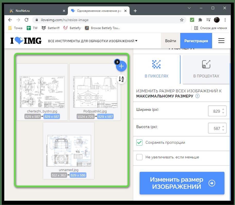 Просмотр результатов для изменения размера изображения через онлайн-сервис iLoveIMG