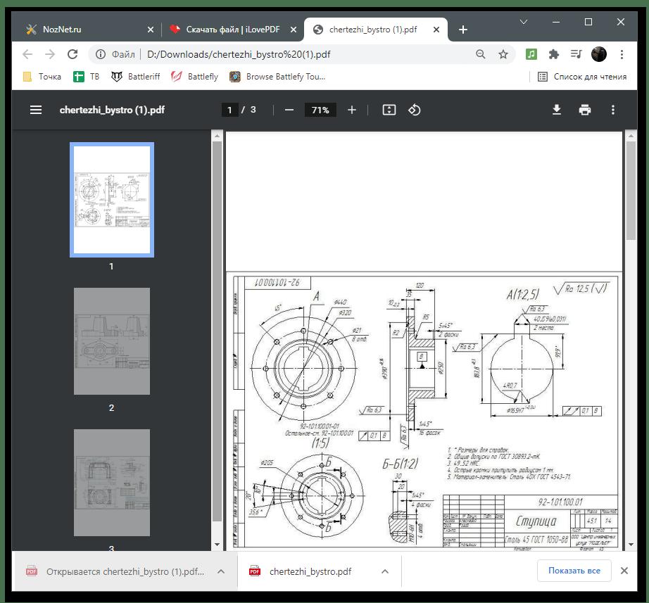 Просмотр содержимого для объединения изображений JPG в PDF-файл через онлайн-сервис iLovePDF