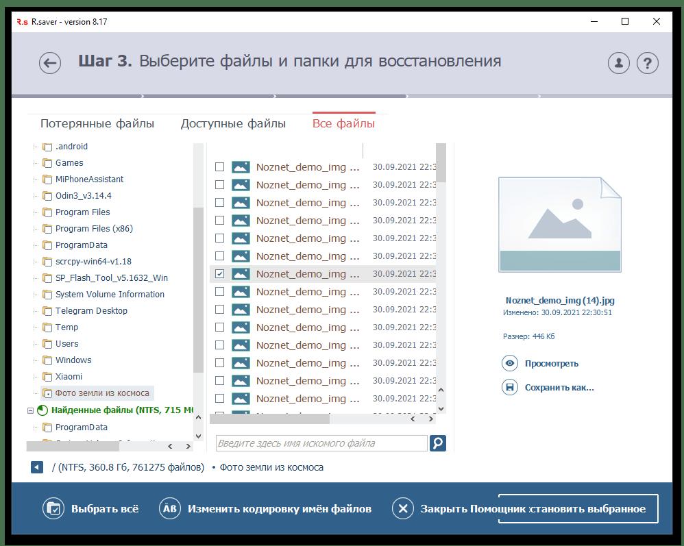 R.Saver выбор файлов и папок для восстановления после проведения программой сканирования и анализа накопителя