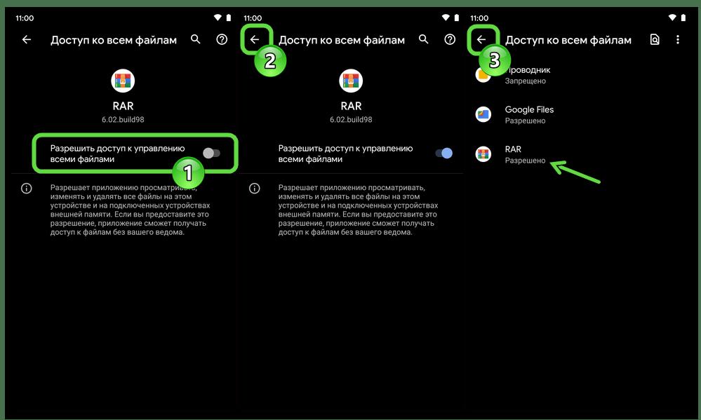 RAR для Android выдача архиватору разрешения на доступ ко всем файлам в памяти устройства