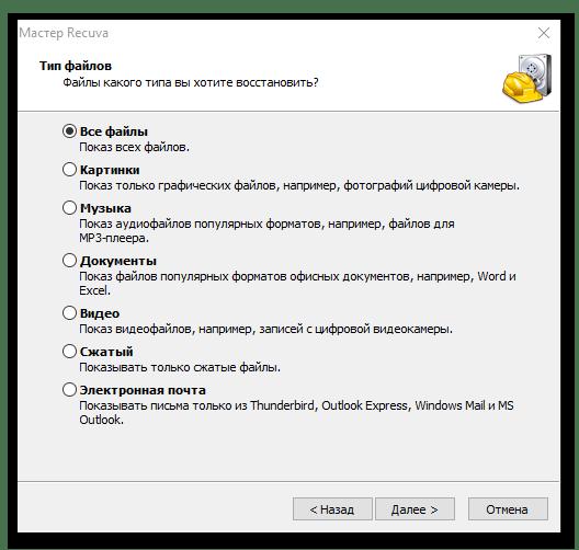 Recuva Мастер восстановления данных в программе - удобный способ возврата удалённых файлов