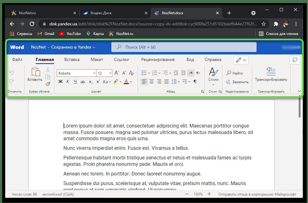 Редактирование документа в сервисе Яндекс Диск для просмотра файла формата DOCX онлайн