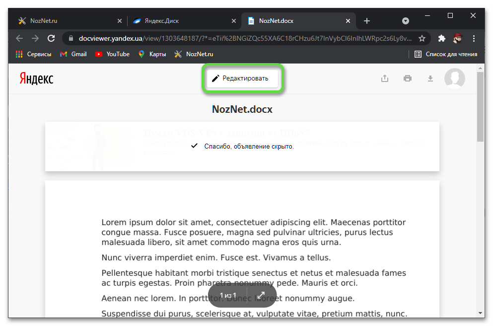 Редактировать документ в сервисе Яндекс Диск для просмотра файла формата DOCX онлайн