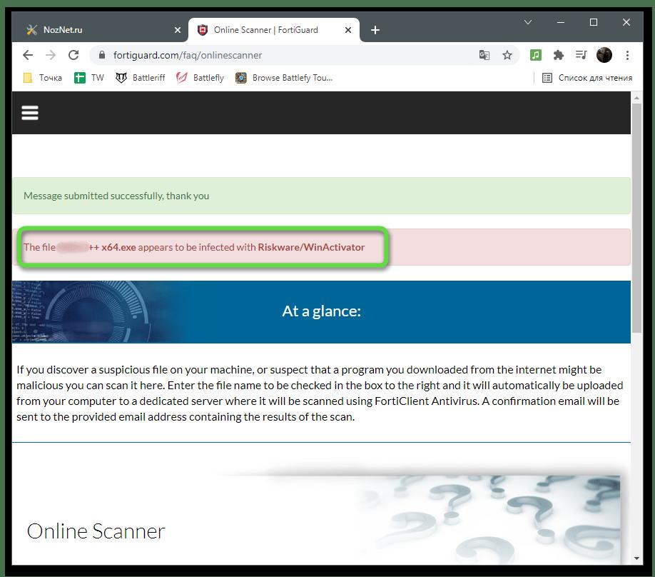 Результат анализа для проверки на вирусы через онлайн-сервис FortiGuard
