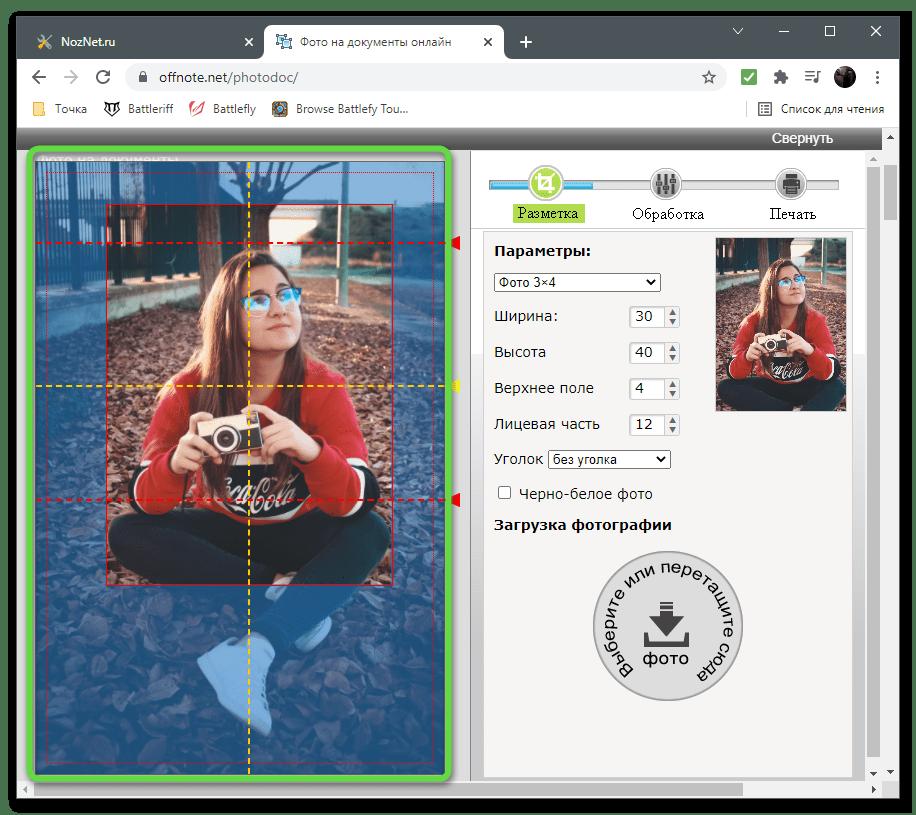 Ручной выбор области для обрезки фото через онлайн-сервис OffNote
