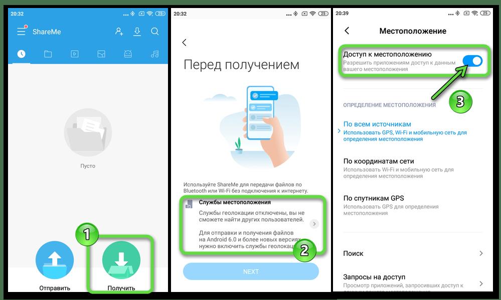 ShareMe для Android кнопка получить в приложении, выдача ему дополнительных разрешений