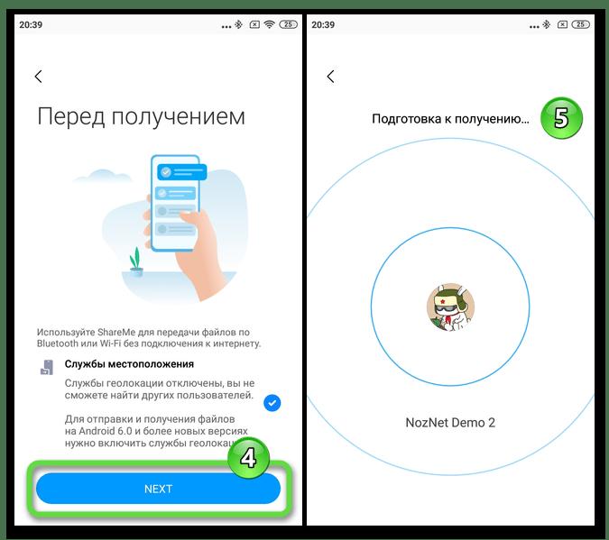 ShareMe для Android переход к сопряжению с другим девайсом через приложение