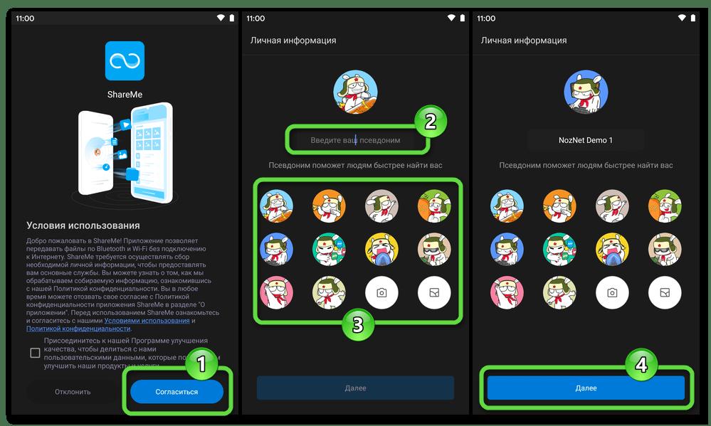 ShareMe для Android первый запуск приложения, выбор имени и аватарки для устройства