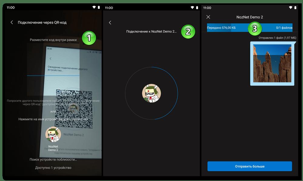 ShareMe для Android процес подключения одного девайса к другому после сканирования QR-кода, автоматический старт передачи файла фото