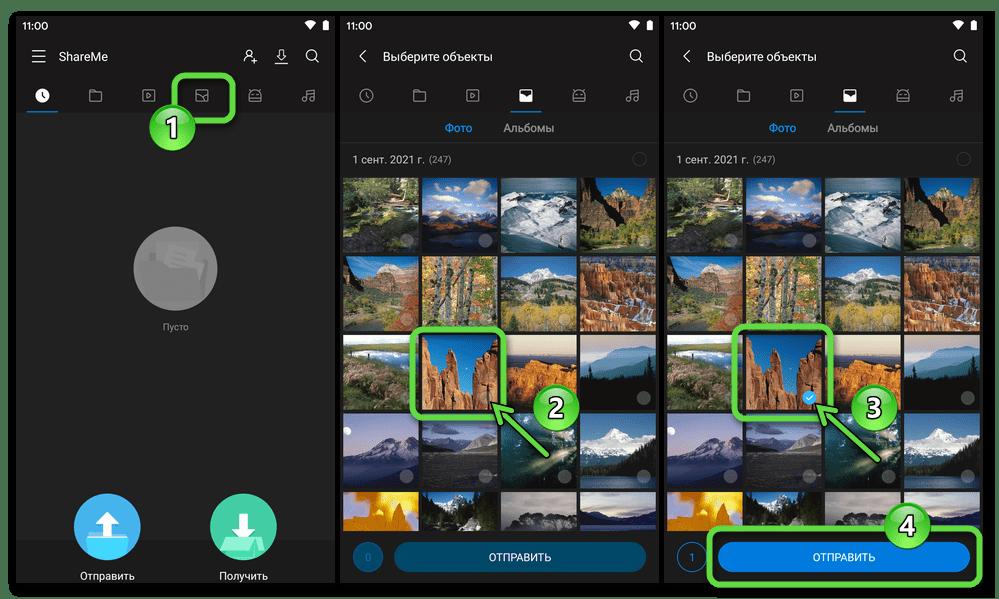 ShareMe для Android выбор фотографий для передачи на другой девайс в Галерее приложения