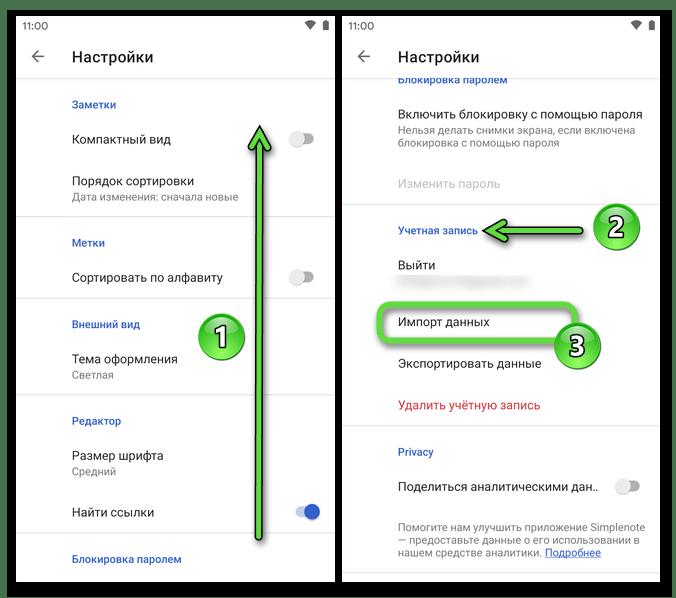 SimleNote для Android - Функция Импорт данных в Настройках заметочника