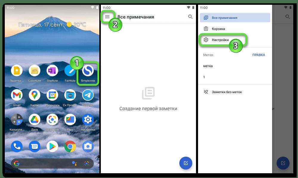 SimleNote для Android - Открытие приложения, переход в его главное меню, вызов Настроек