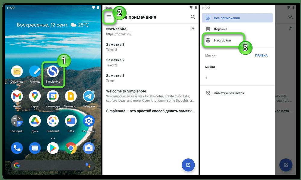 SimpleNote для Android - открытие приложения для работы с заметками, переход в его Настройки из главного меню