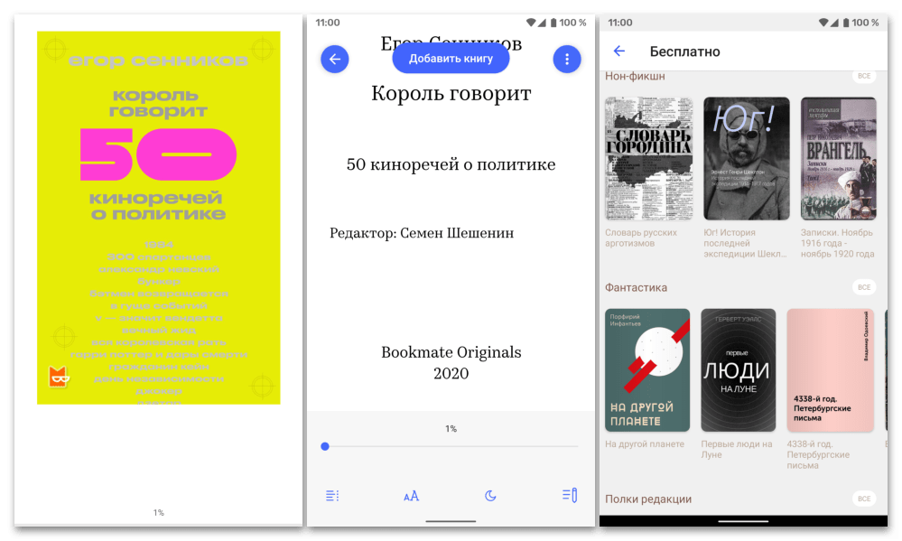 Скачать из Google Play Маркета приложение для чтения книг Bookmate для Android
