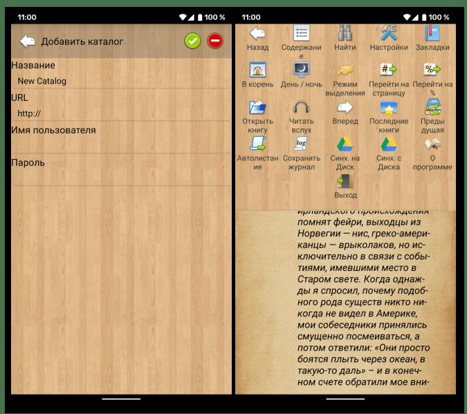 Скачать из Google Play Маркета приложение для чтения книг Cool Reader для Android