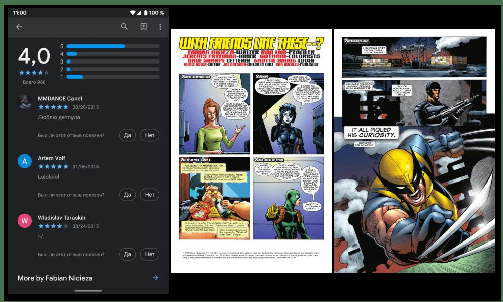 Скачать из Google Play Маркета приложение для чтения книг Google Play Книги для Android