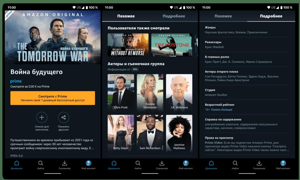 Скачать приложение для просмотра фильмов на Андроид Amazon Prime Video