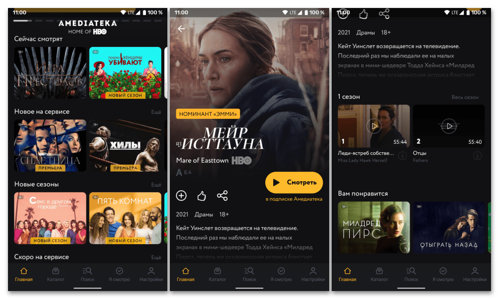 Скачать приложение для просмотра фильмов на Андроид Amediateka