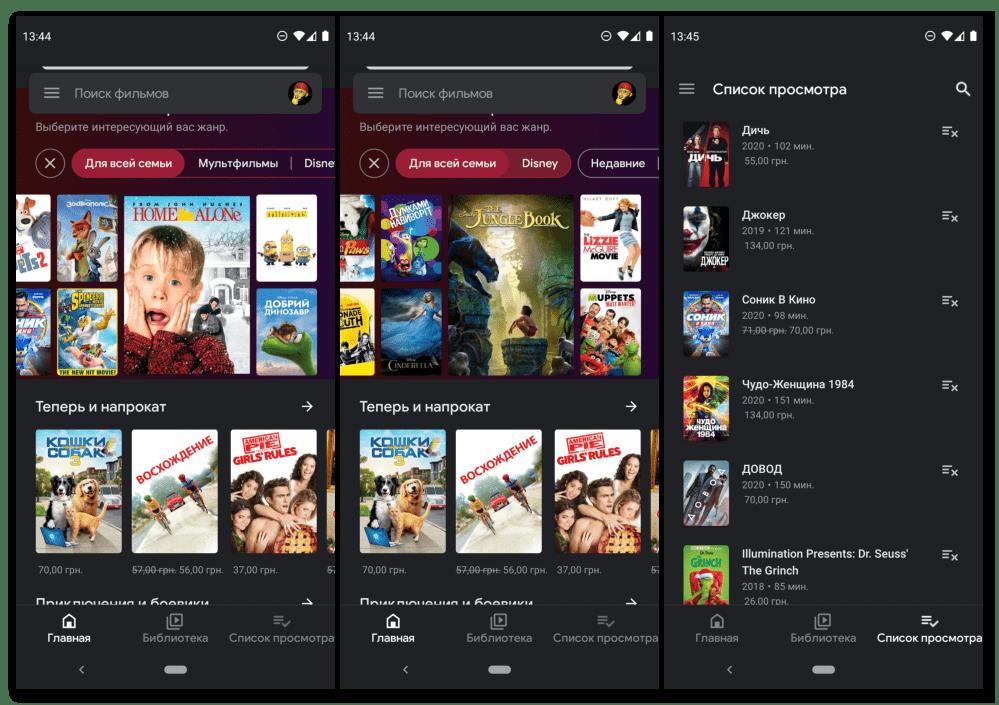 Скачать приложение для просмотра фильмов на Андроид Google Play Фильмы