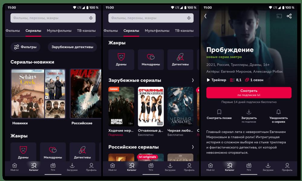 Скачать приложение для просмотра фильмов на Андроид ivi