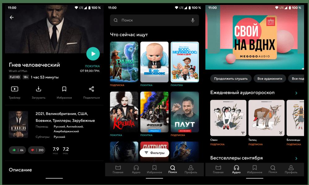 Скачать приложение для просмотра фильмов на Андроид MEGOGO