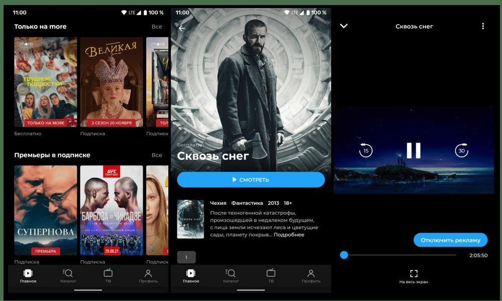 Скачать приложение для просмотра фильмов на Андроид more.tv