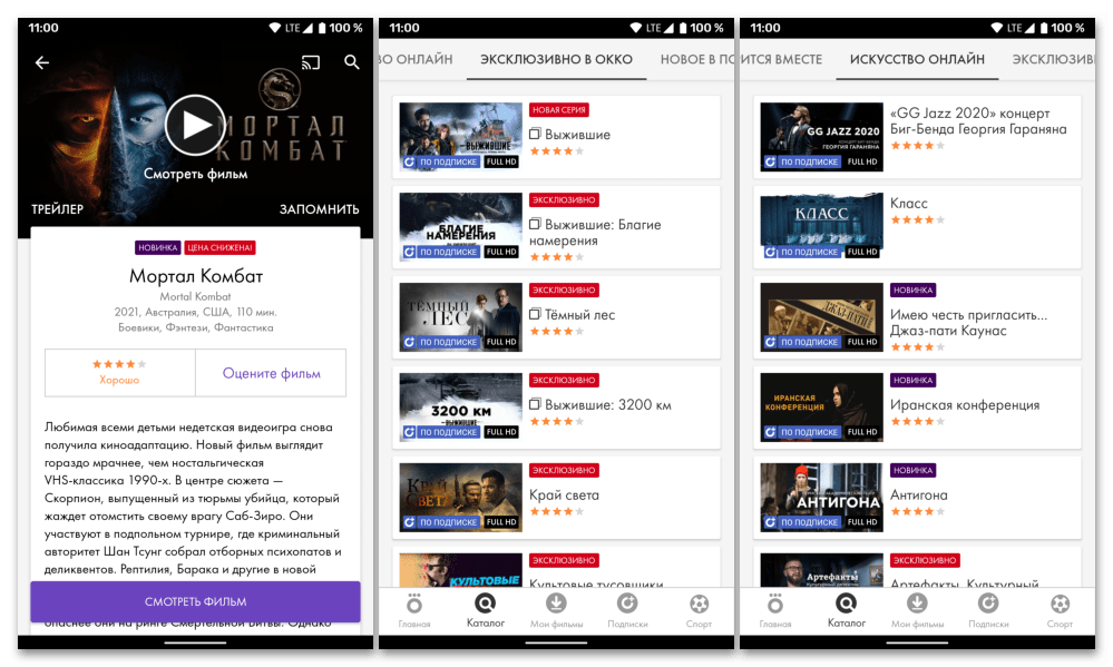 Скачать приложение для просмотра фильмов на Андроид OKKO