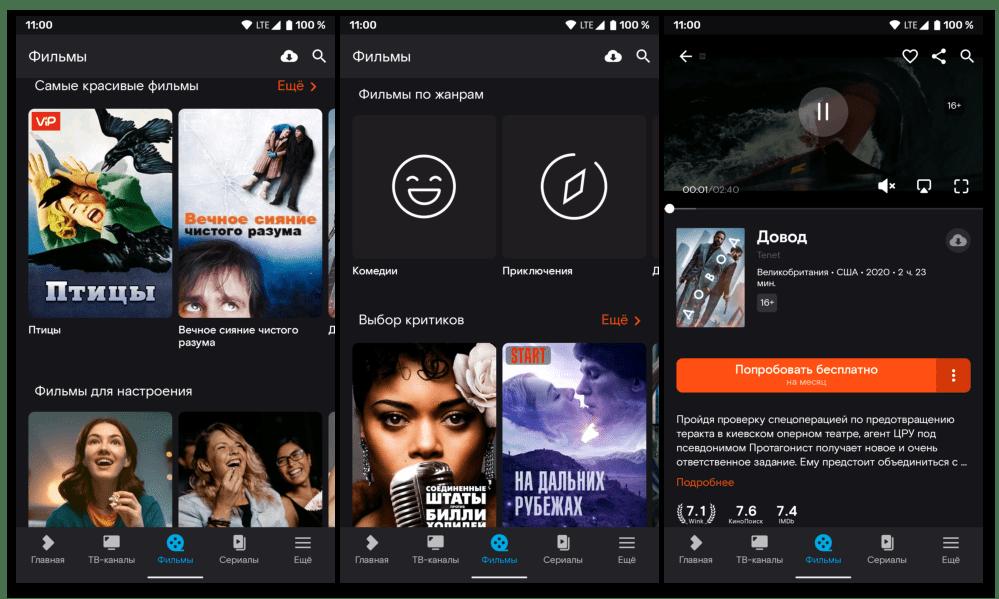 Скачать приложение для просмотра фильмов на Андроид Wink