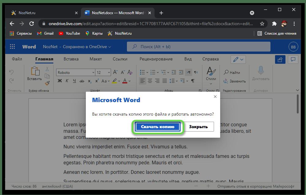 Скачать в веб-версии Microsoft Word текстовый документ DOCX, открытый для работы онлайн