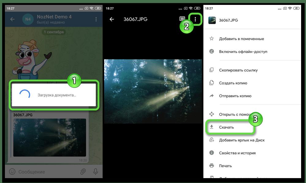 Скачивание фото с доступом по ссылке из облачного хранилища Google Диск средствами Android-клиента сервиса