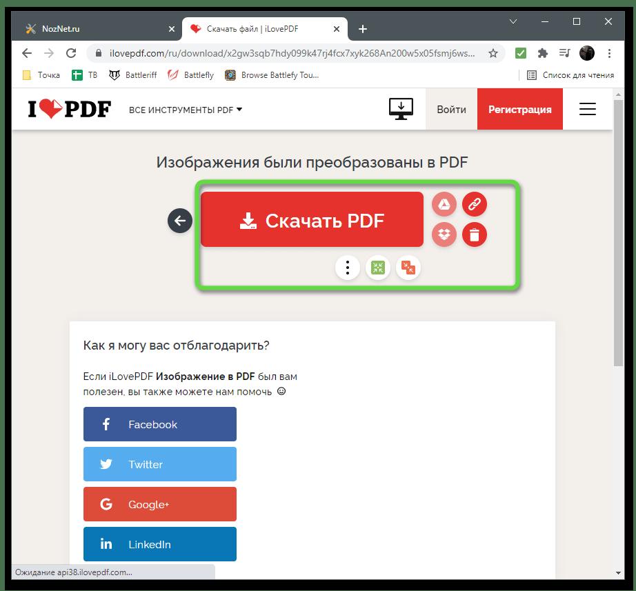 Скачивание для объединения изображений JPG в PDF-файл через онлайн-сервис iLovePDF