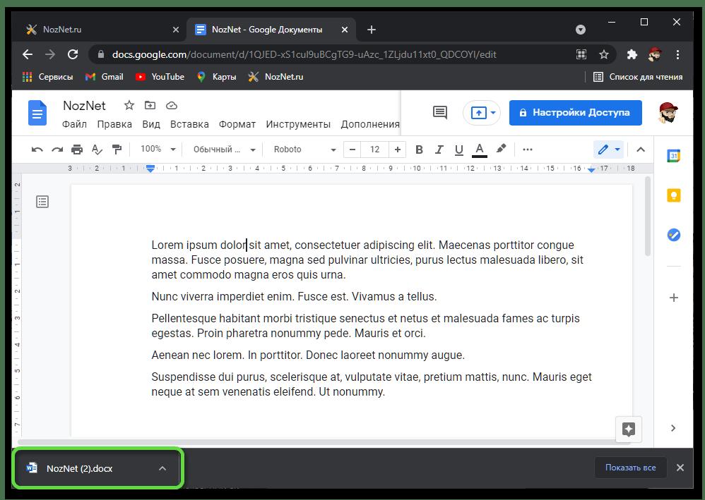 Скачивание документа в сервисе Google Документы для работы с файлами формата DOCX онлайн