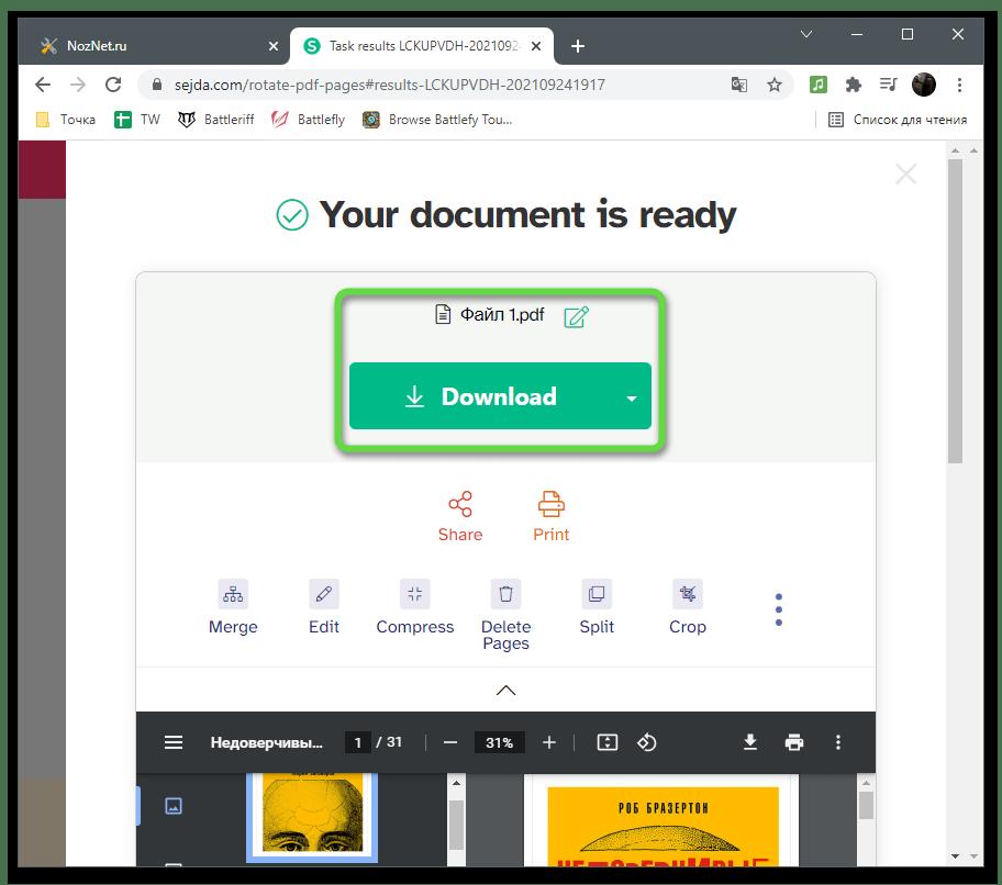 Скачивание файла для поворота PDF-файла через онлайн-сервис Sejda
