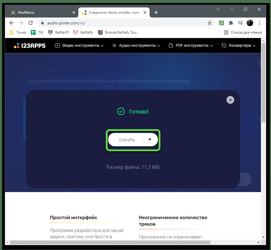 Скачивание результата для соединения музыки через онлайн-сервис AudioJoiner