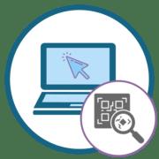 Сканеры QR-кода онлайн