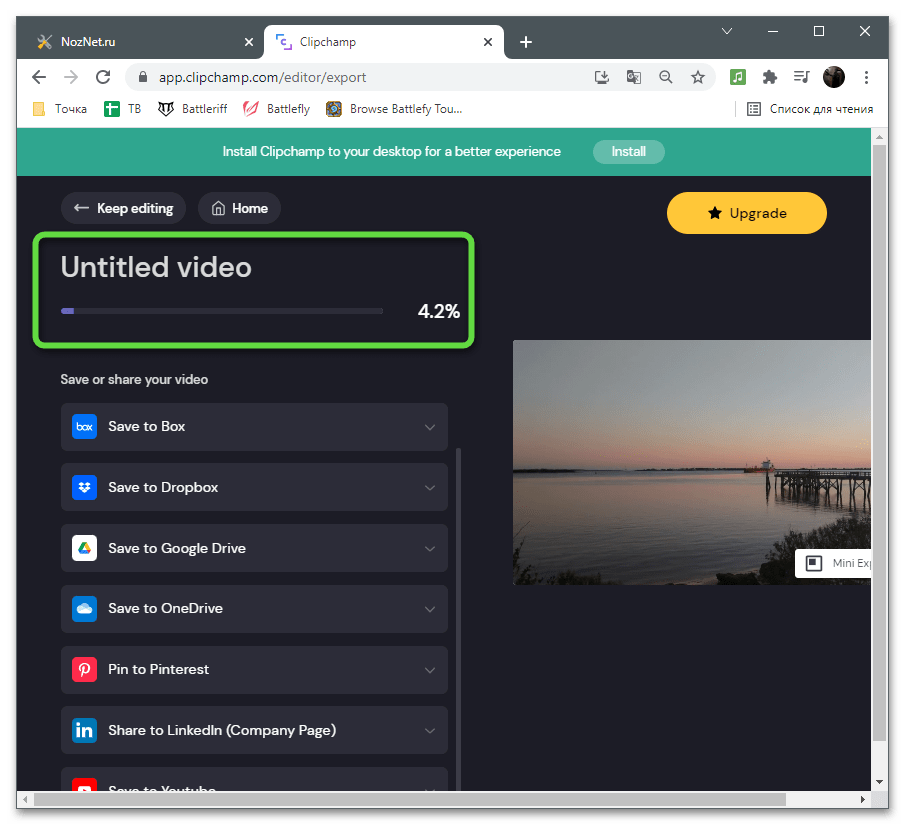 Сохранение для удаления звука из видео через онлайн-сервис Clipchamp