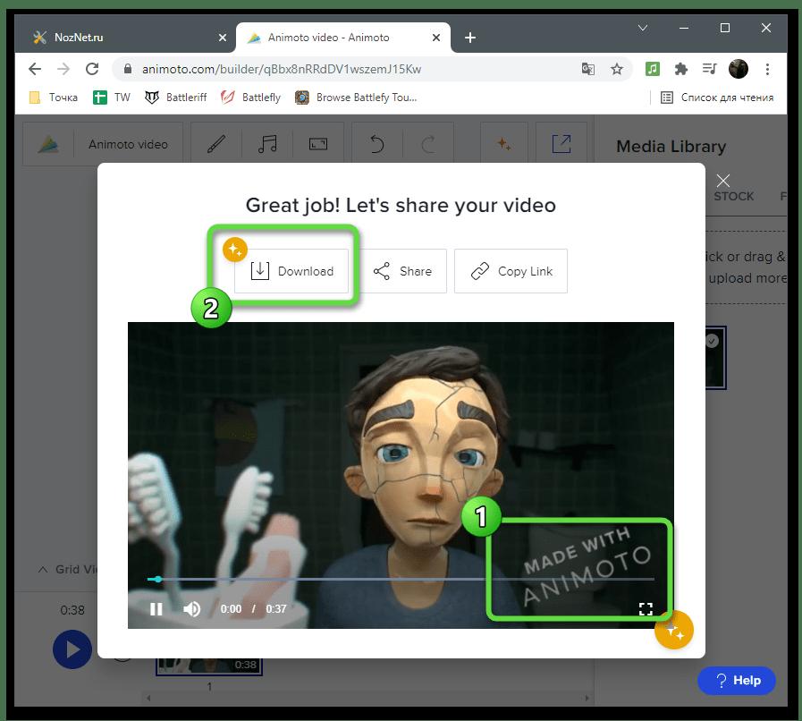 Сохранение ролика для наложения музыки на видео через онлайн-сервис Animoto