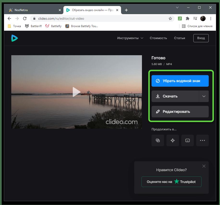Сохранение ролика для обрезки видео через онлайн-сервис Clideo на компьютер