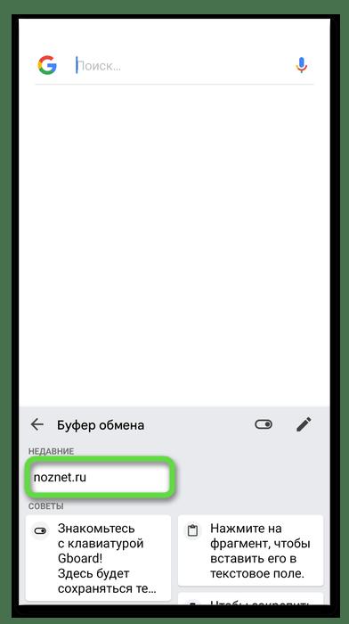 Сохраненный фрагмент в буфер обмена клавиатуры Gboard в Android