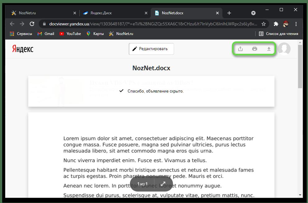 Сохранить документ в сервисе Яндекс Диск для просмотра файла формата DOCX онлайн